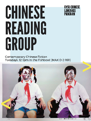 CACNELLED - Chinese Reading Group